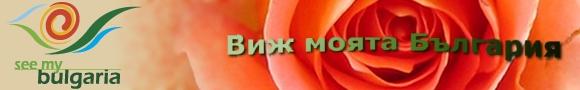 Виж Моята България онлайн енциклопедия на България